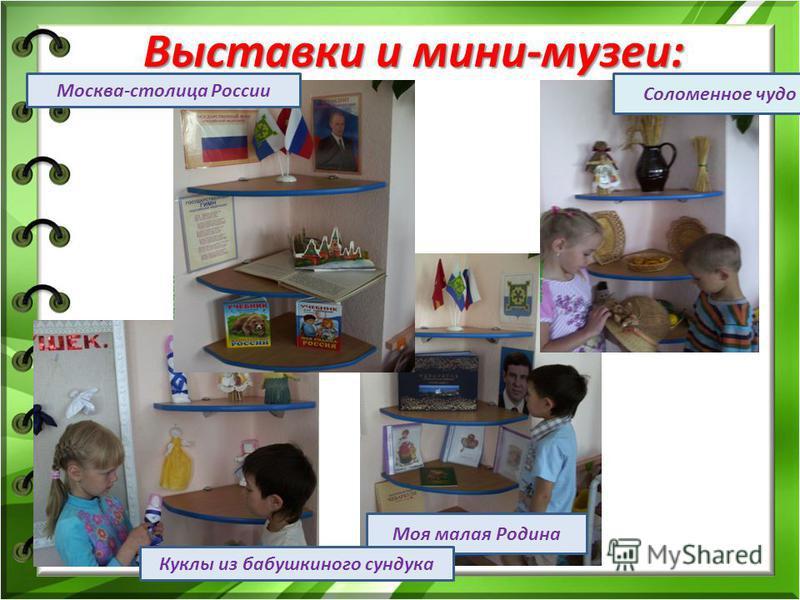 Моя малая Родина Выставки и мини-музеи: Соломенное чудо Куклы из бабушкиного сундука Москва-столица России