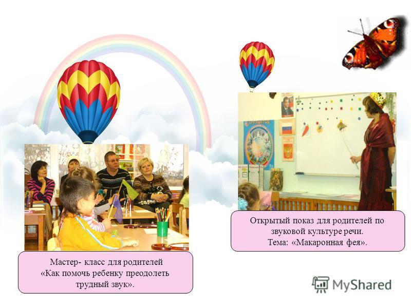 Открытый показ для родителей по звуковой культуре речи. Тема: «Макаронная фея». Мастер- класс для родителей «Как помочь ребенку преодолеть трудный звук».