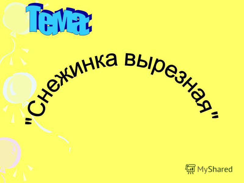 Презентацию выполнила: Шикуло Т.П., педагог МДОУ д/с 1