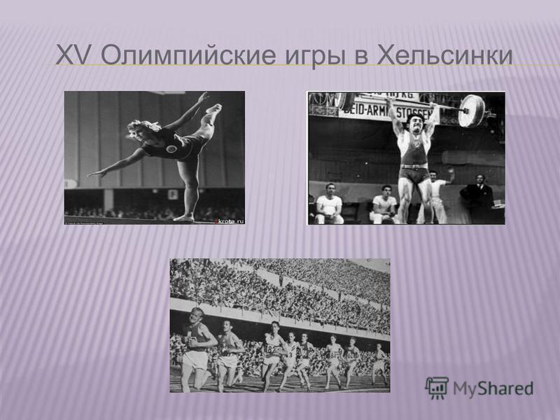 XV Олимпийские игры в Хельсинки