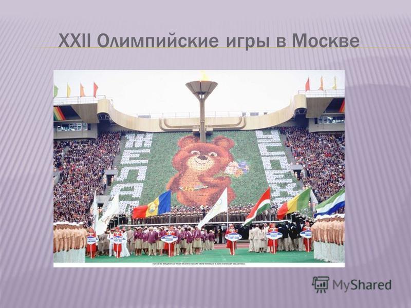 XXll Олимпийские игры в Москве