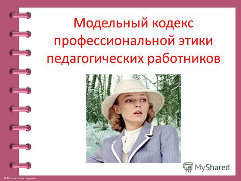 © Фокина Лидия Петровна Модельный кодекс профессиональной этики педагогических работников