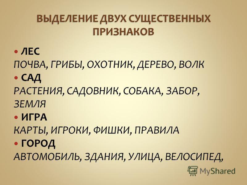 ЛЕС ПОЧВА, ГРИБЫ, ОХОТНИК, ДЕРЕВО, ВОЛК САД РАСТЕНИЯ, САДОВНИК, СОБАКА, ЗАБОР, ЗЕМЛЯ ИГРА КАРТЫ, ИГРОКИ, ФИШКИ, ПРАВИЛА ГОРОД АВТОМОБИЛЬ, ЗДАНИЯ, УЛИЦА, ВЕЛОСИПЕД,