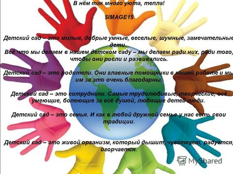 Добро пожаловать на сайт МАДОУ ЦРР - детский сад 14 Заходя в детский сад - улыбнитесь! Занесите искринку добра! мир фантазий детей окунитесь В нём так много уюта, тепла! $IMAGE1$ Детский сад – это милые, добрые умные, веселые, шумные, замечательные д
