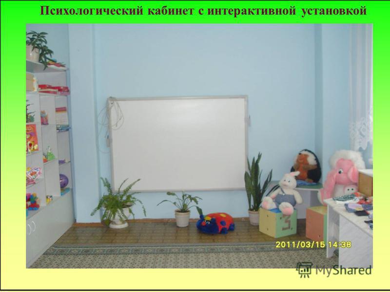 Психологический кабинет с интерактивной установкой