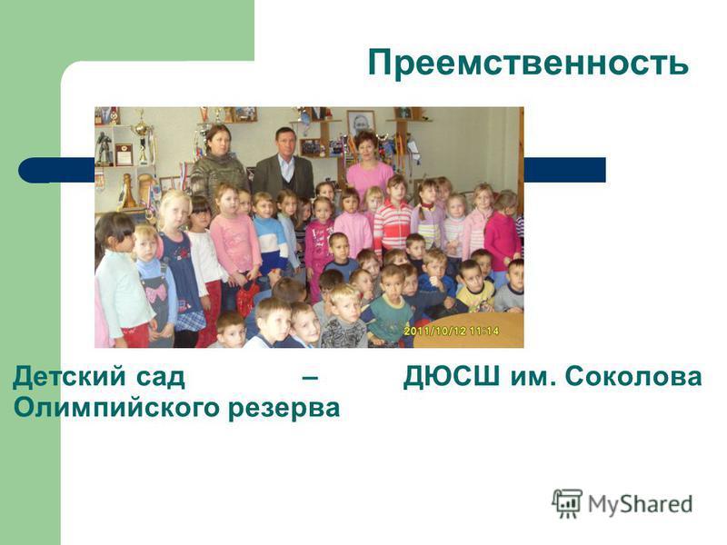 Преемственность Детский сад – ДЮСШ им. Соколова Олимпийского резерва