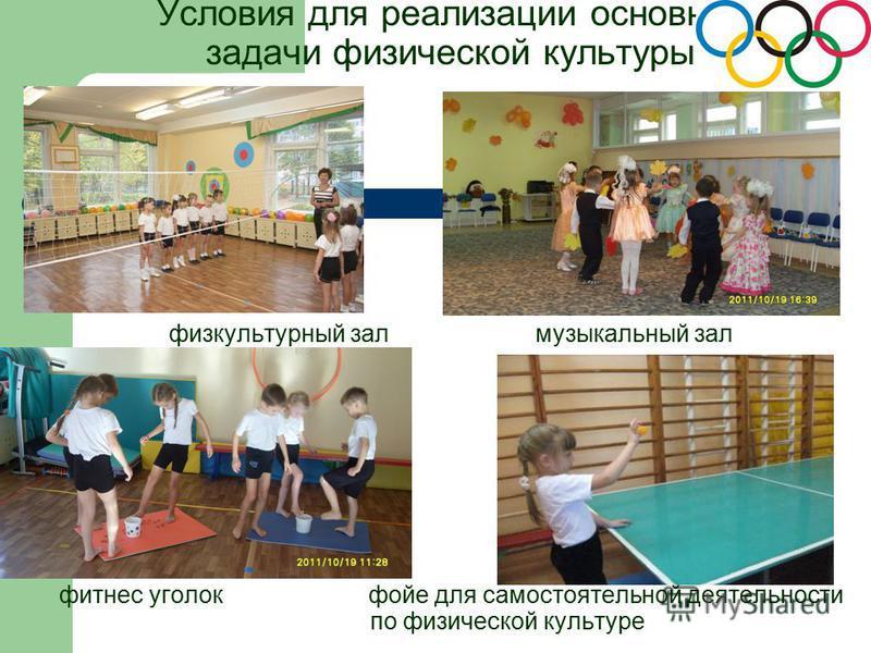Условия для реализации основной задачи физической культуры физкультурный зал музыкальный зал фитнес уголок фойе для самостоятельной деятельности по физической культуре