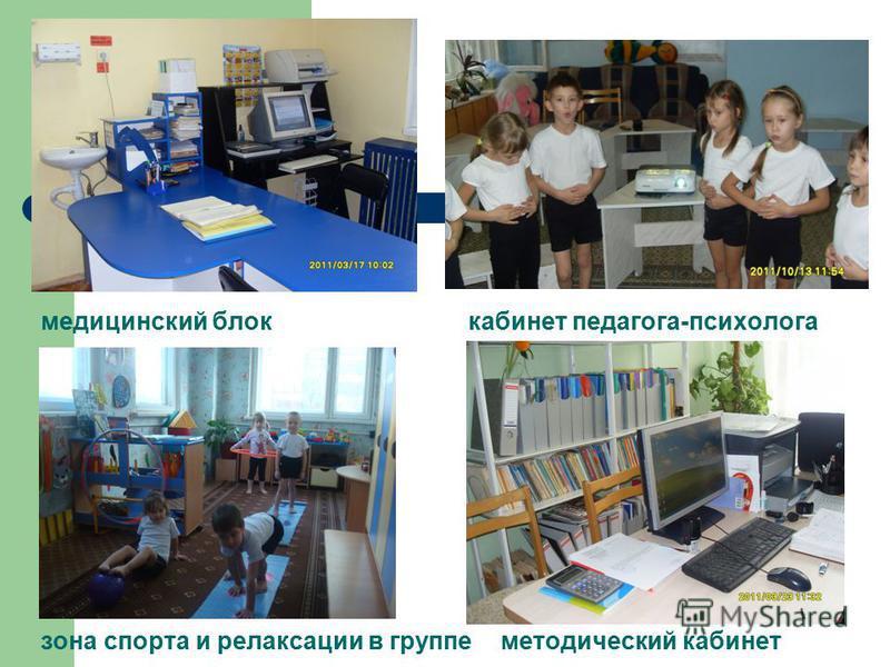 медицинский блок кабинет педагога-психолога зона спорта и релаксации в группе методический кабинет