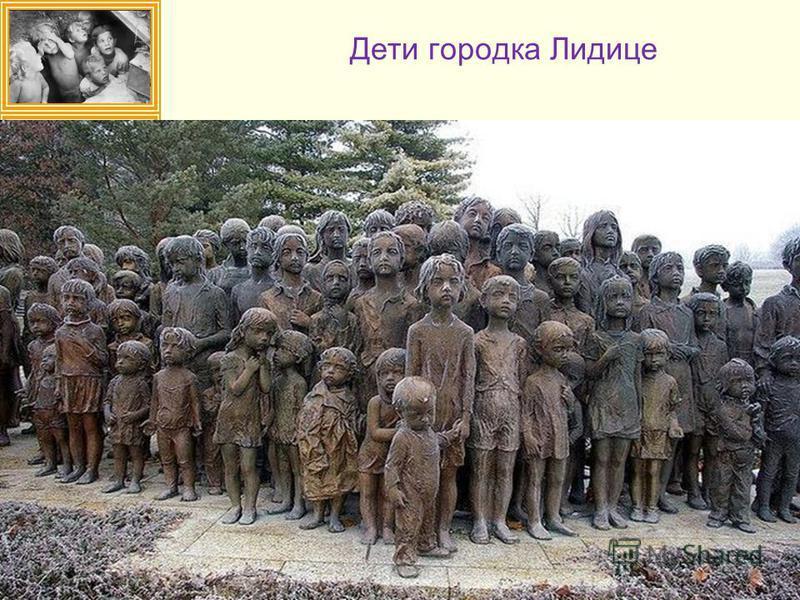 Дети городка Лидице