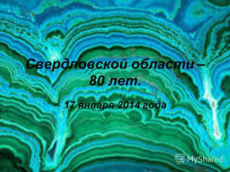 Свердловской области – 80 лет. 17 января 2014 года