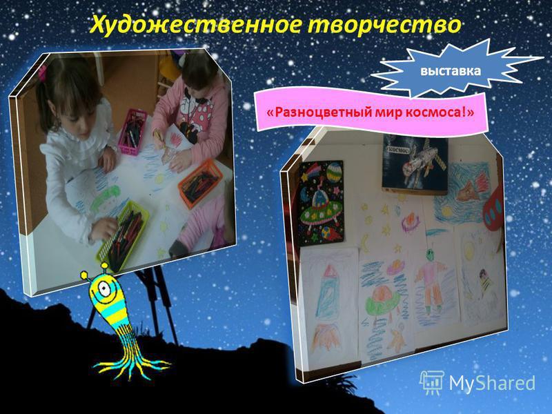Художественное творчество «Разноцветный мир космоса!» выставка