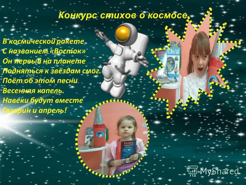 Конкурс стихов о космосе. В космической ракете С названием «Восток» Он первый на планете Подняться к звёздам смог. Поёт об этом песни Весенняя капель. Навеки будут вместе Гагарин и апрель!