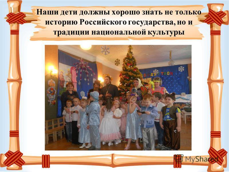 Наши дети должны хорошо знать не только историю Российского государства, но и традиции национальной культуры