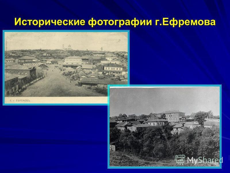 Исторические фотографии г.Ефремова