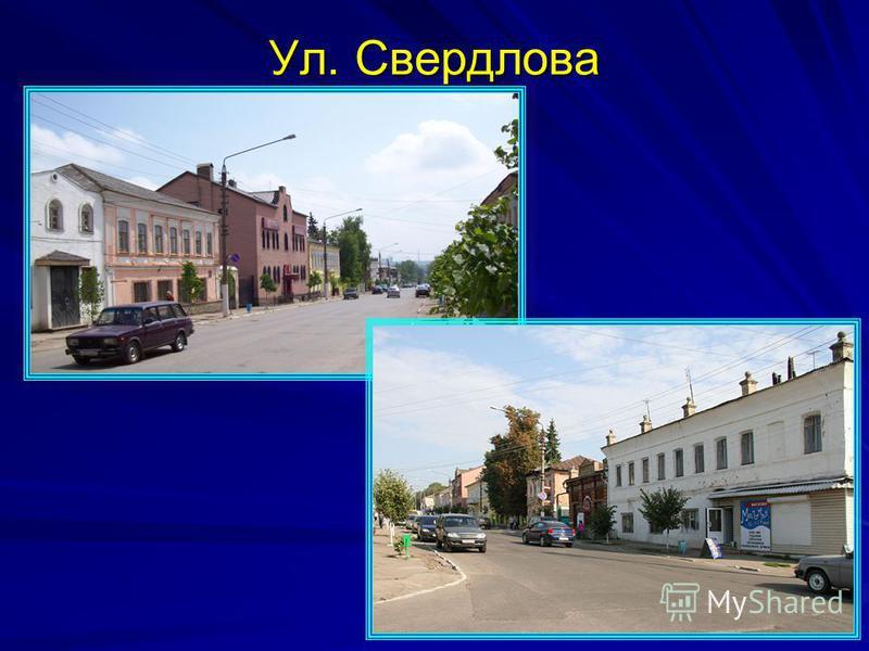 Ул. Свердлова