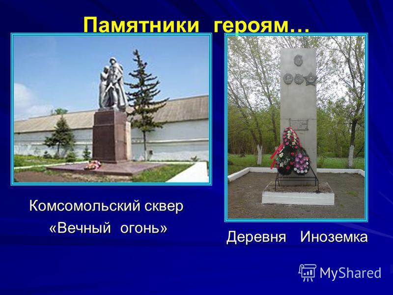 Памятники героям… Комсомольский сквер «Вечный огонь» Деревня Иноземка