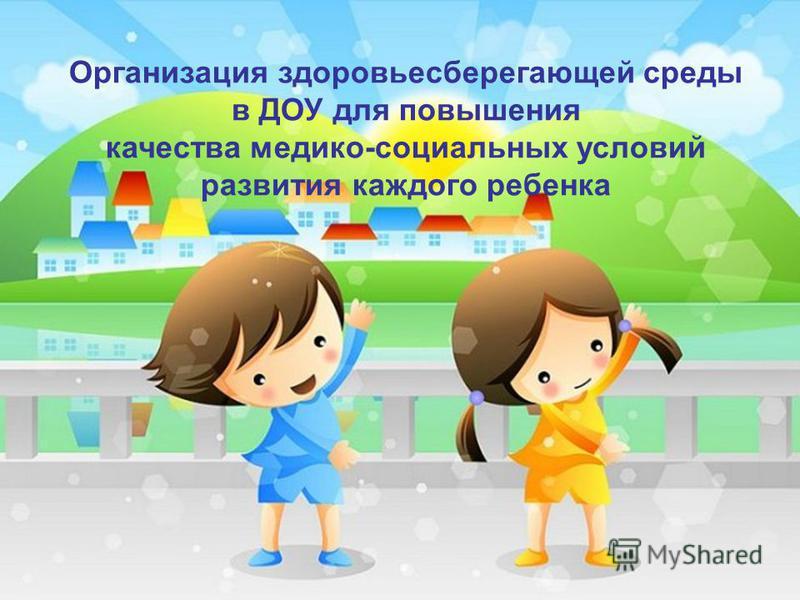 Организация здоровьесберегающей среды в ДОУ для повышения качества медико-социальных условий развития каждого ребенка