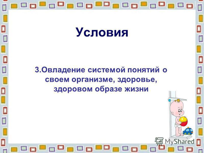 Условия 3. Овладение системой понятий о своем организме, здоровье, здоровом образе жизни