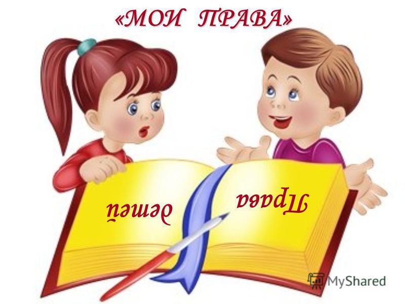 Права детей «МОИ ПРАВА»