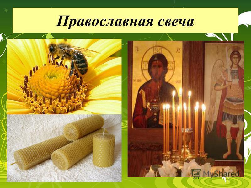 Православная свеча
