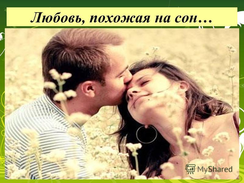 Любовь, похожая на сон…