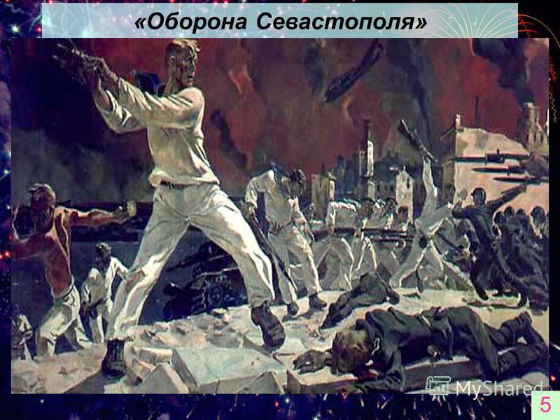 5 «Оборона Севастополя»