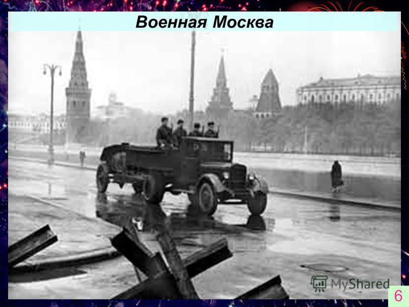 6 Военная Москва