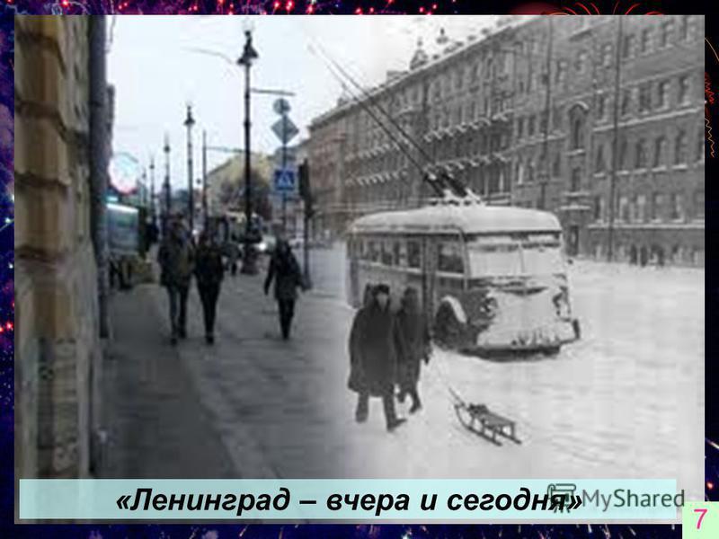 7 «Ленинград – вчера и сегодня»