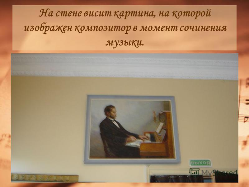 На стене висит картина, на которой изображен композитор в момент сочинения музыки.