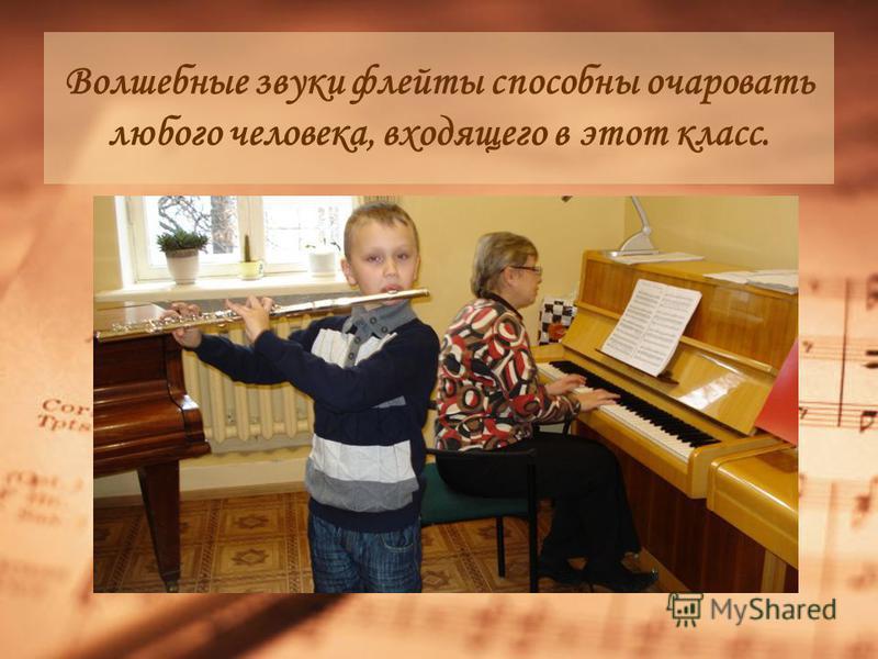 Волшебные звуки флейты способны очаровать любого человека, входящего в этот класс.