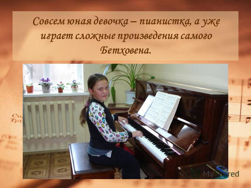 Совсем юная девочка – пианистка, а уже играет сложные произведения самого Бетховена.