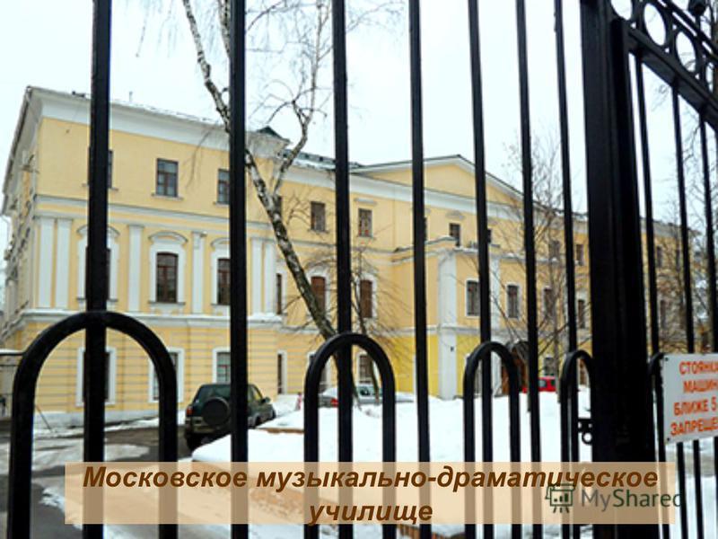 Московское музыкально-драматическое училище