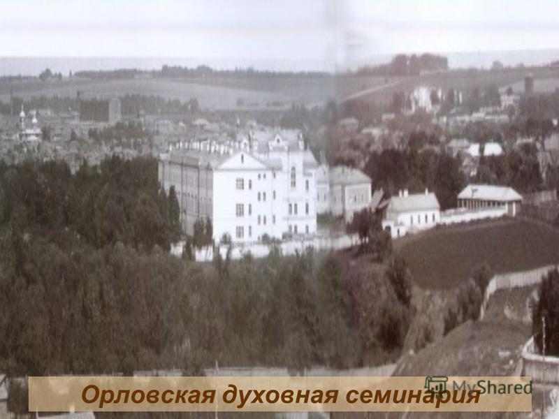 Орловская духовная семинария