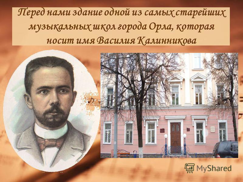 Перед нами здание одной из самых старейших музыкальных школ города Орла, которая носит имя Василия Калинникова