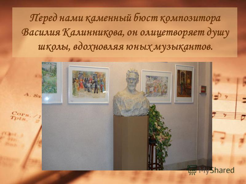 Перед нами каменный бюст композитора Василия Калинникова, он олицетворяет душу школы, вдохновляя юных музыкантов.