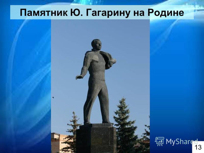 Памятник Ю. Гагарину на Родине 13