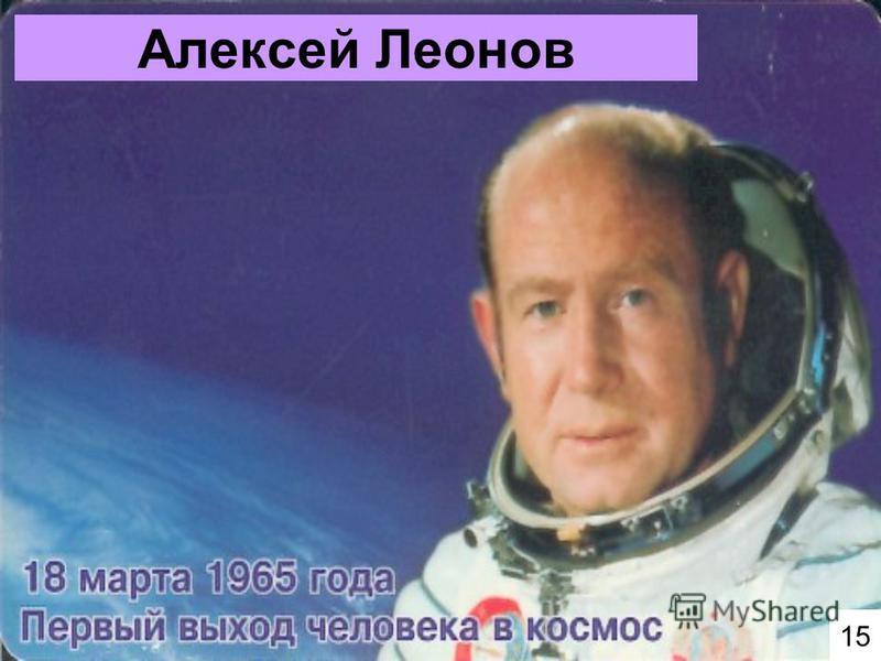Алексей Леонов 15