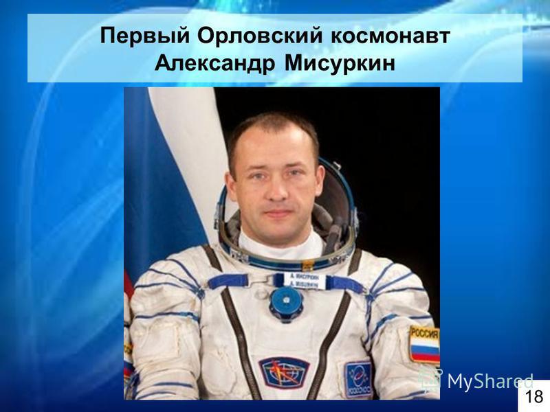 Первый Орловский космонавт Александр Мисуркин 18