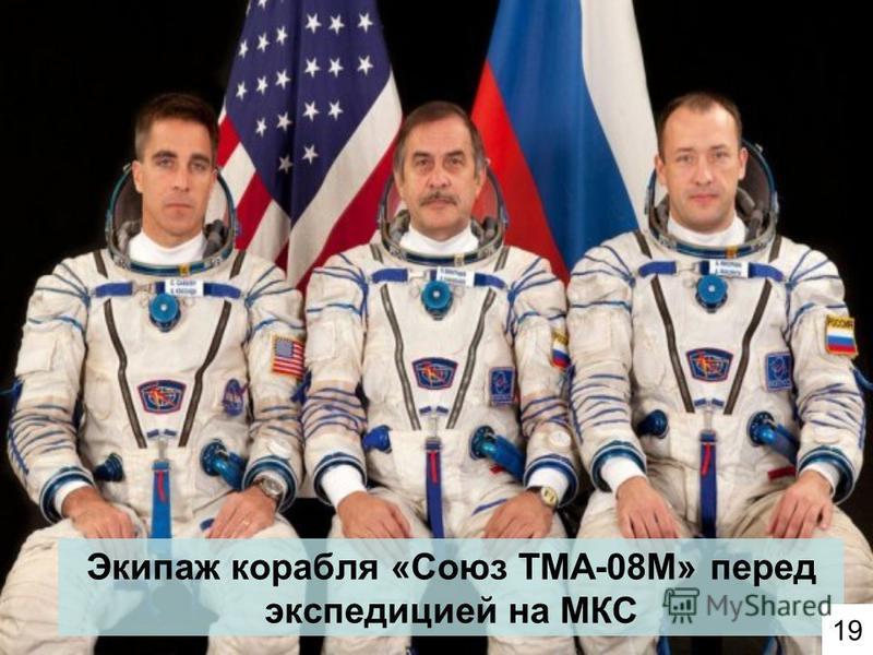 Экипаж корабля «Союз ТМА-08М» перед экспедицией на МКС 19