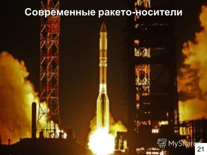 Современные ракето-носители 21
