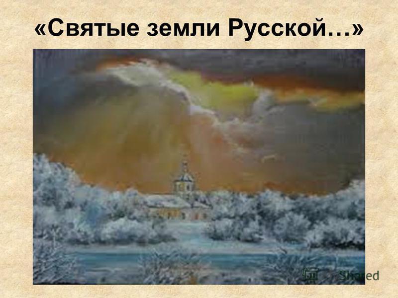 «Святые земли Русской…»