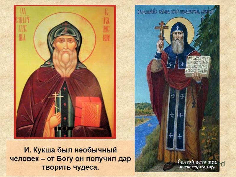 И. Кукша был необычный человек – от Богу он получил дар творить чудеса.