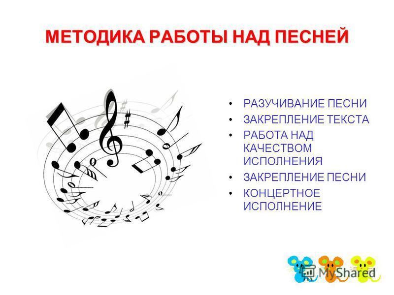 РАЗУЧИВАНИЕ ПЕСНИ ЗАКРЕПЛЕНИЕ ТЕКСТА РАБОТА НАД КАЧЕСТВОМ ИСПОЛНЕНИЯ ЗАКРЕПЛЕНИЕ ПЕСНИ КОНЦЕРТНОЕ ИСПОЛНЕНИЕ МЕТОДИКА РАБОТЫ НАД ПЕСНЕЙ