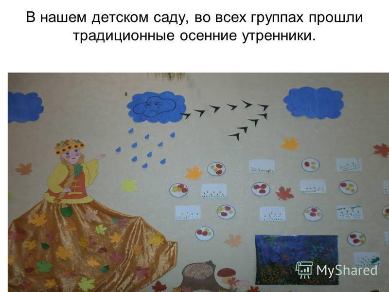 В нашем детском саду, во всех группах прошли традиционные осенние утренники.