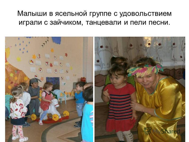 Малыши в ясельной группе с удовольствием играли с зайчиком, танцевали и пели песни.