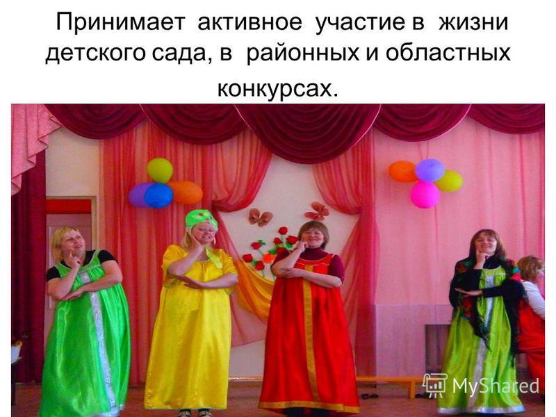Принимает активное участие в жизни детского сада, в районных и областных конкурсах.