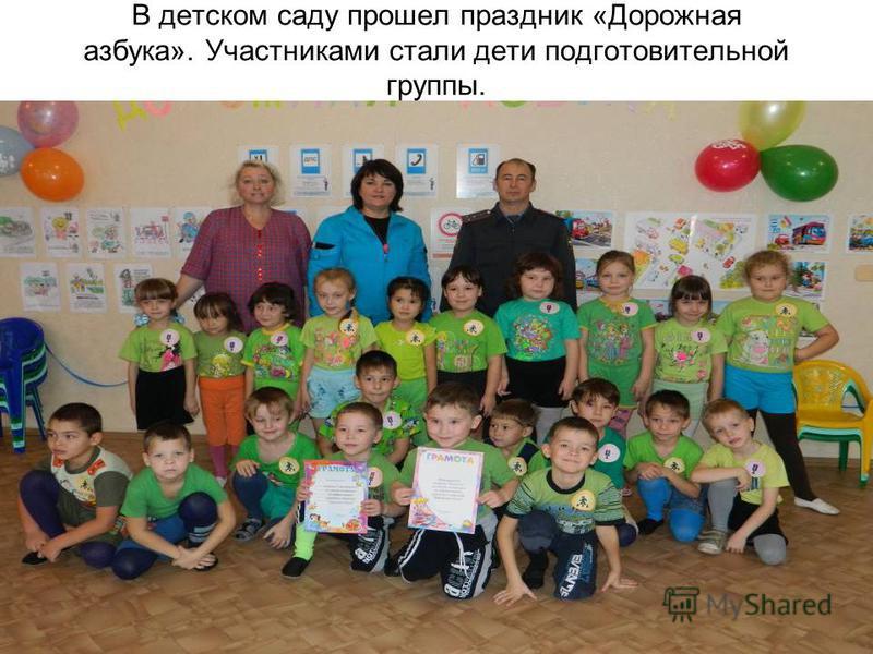 В детском саду прошел праздник «Дорожная азбука». Участниками стали дети подготовительной группы.