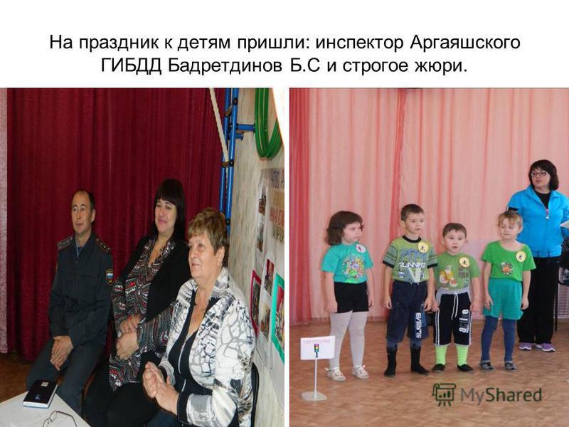 На праздник к детям пришли: инспектор Аргаяшского ГИБДД Бадретдинов Б.С и строгое жюри.