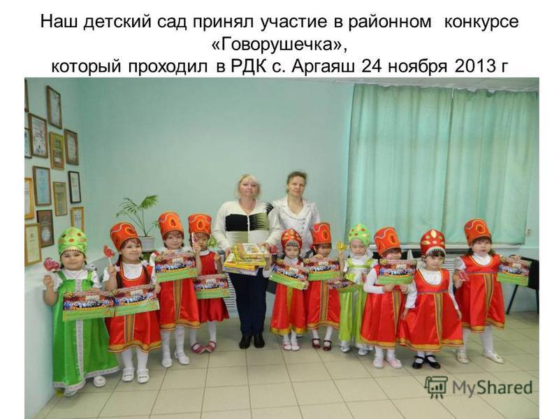Наш детский сад принял участие в районном конкурсе «Говорушечка», который проходил в РДК с. Аргаяш 24 ноября 2013 г