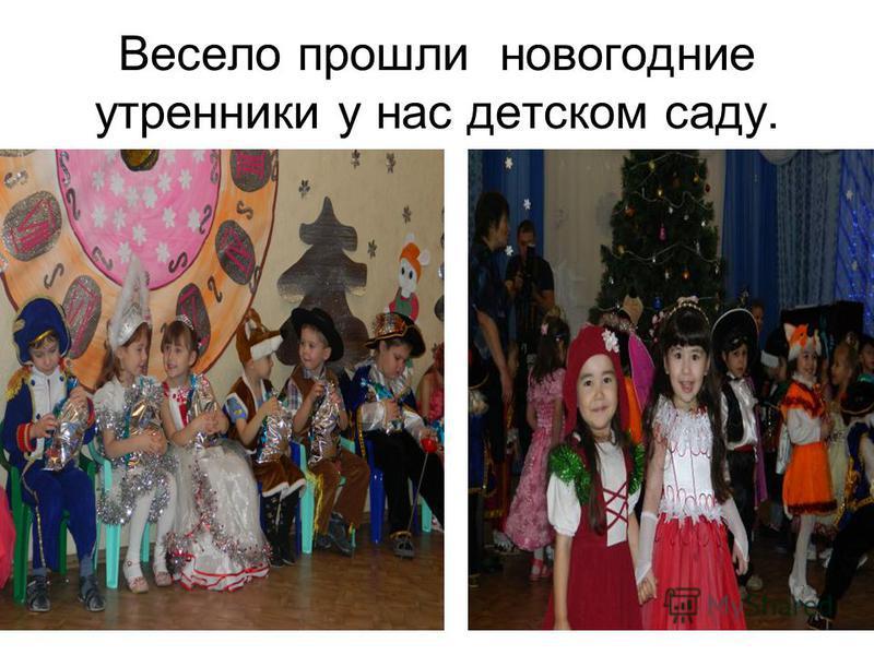Весело прошли новогодние утренники у нас детском саду.